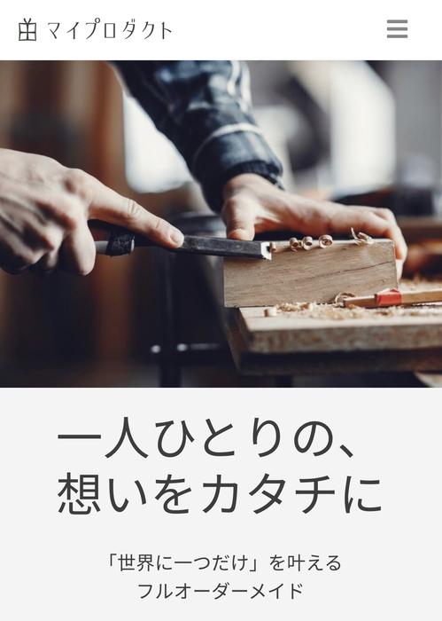 マイプロダクト.jpg