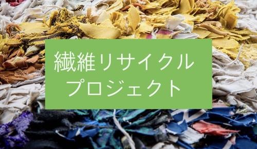 プロジェクト繊維リサイクル.jpeg