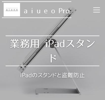 業務用iPadスタンド・特設サイト.jpeg
