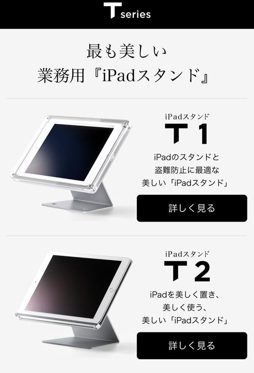 iPadスタンド T[.jpeg