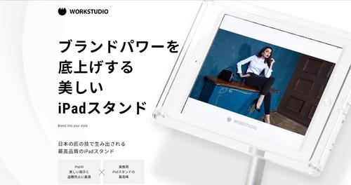 iPadスタンド.jpg