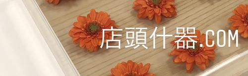 店頭什器.com.jpeg