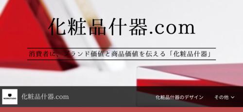 化粧品什器.com.PNG