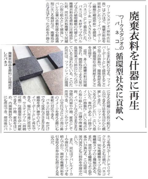 繊研新聞紙面.jpeg
