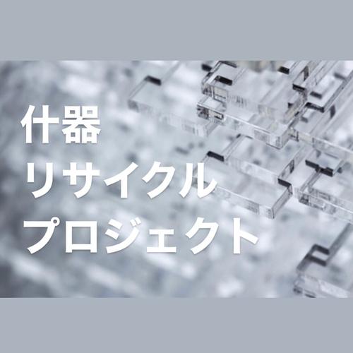 什器リサイクルプロジェクト ワークスタジオ.jpg
