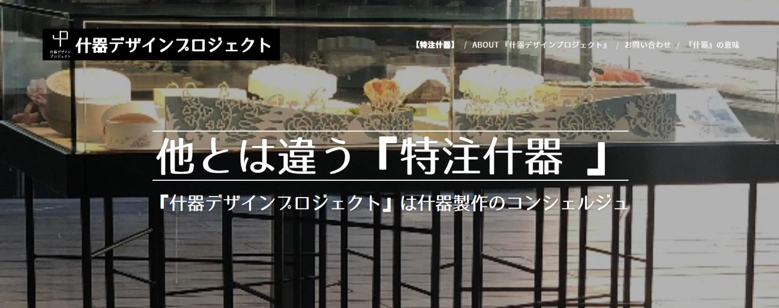 什器デザイン 什器製作 スペシャルサイト.png