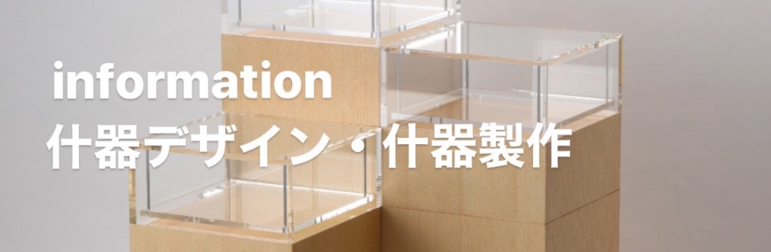 【 什器デザイン 】
