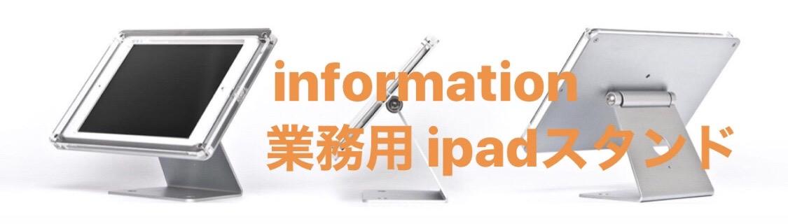 【 業務用iPadスタンド 】