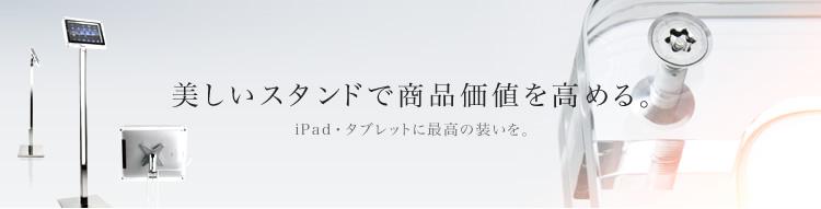 正しい 業務用『iPadスタンド』『タブレットスタンド』の選び方 ~店舗・展示会・受付システム・認証システム・オーダーシステム・予約システム~