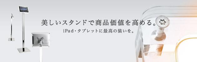 正しい 業務用『iPadスタンド』『タブレットスタンド』の選び方 ~店舗・受付・顔認証・予約・セルフオーダー・システム~