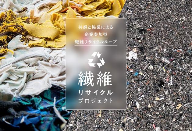 繊維リサイクルプロジェクト