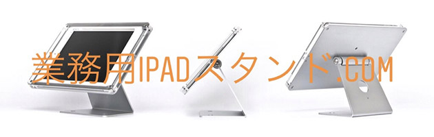 【 業務用iPadスタンド.com 】