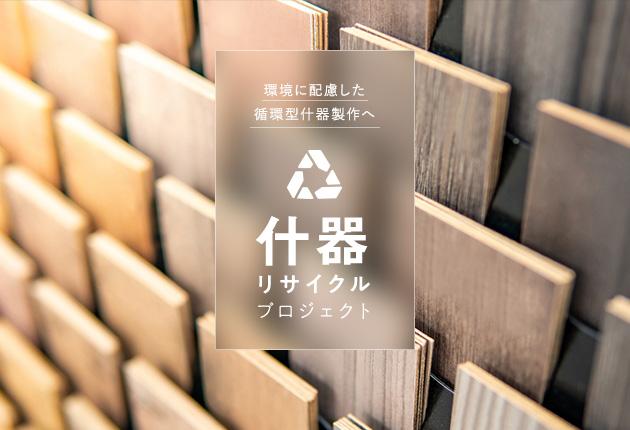 什器リサイクルプロジェクト