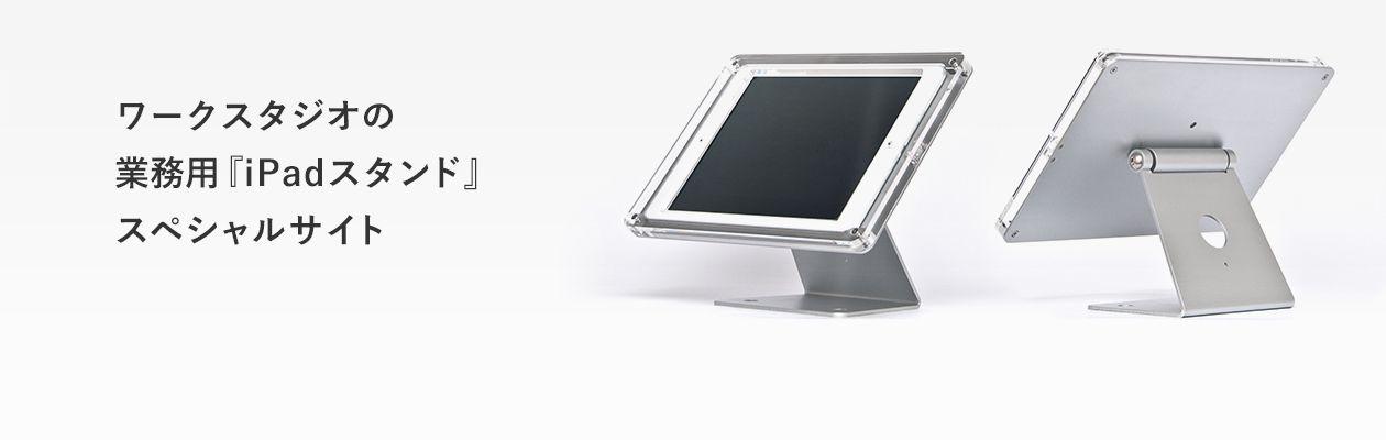 業務用iPadスタンド